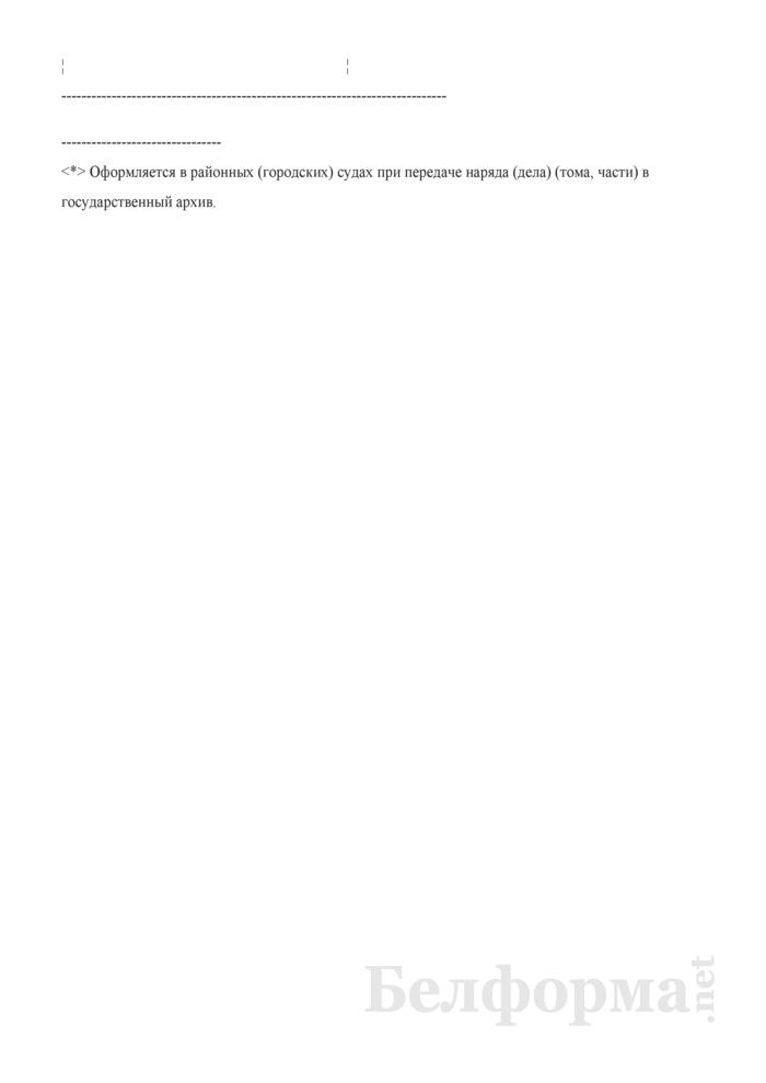 Обложка нарядов (дел) постоянного и временного (свыше 10 лет) хранения (в районных (городских), межгарнизонных военных судах Республики Беларусь) (Форма). Страница 2