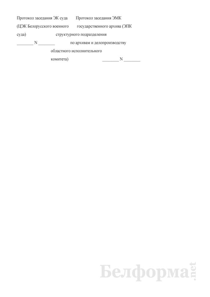 Опись дел по личному составу (в областных, Минском городском, Белорусском военном судах Республики Беларусь) (Форма). Страница 2