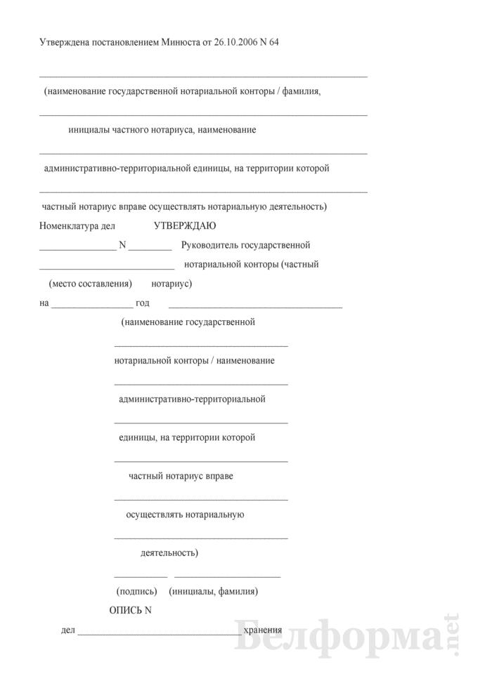 Опись дел постоянного (временного) хранения. Страница 1