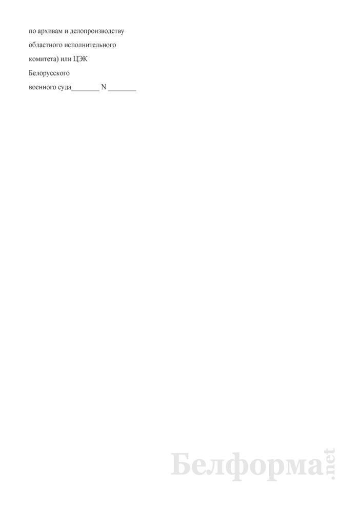 Опись нарядов (дел) постоянного хранения (в районных (городских), межгарнизонных военных судах Республики Беларусь) (Форма). Страница 2