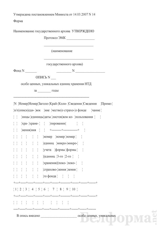 Опись особо ценных, уникальных единиц хранения НТД. Страница 1