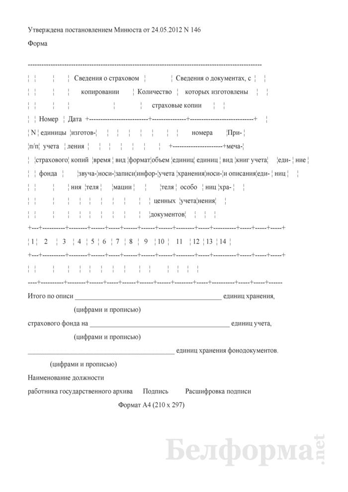 Опись страхового фонда (для хранения фонодокументов). Страница 1