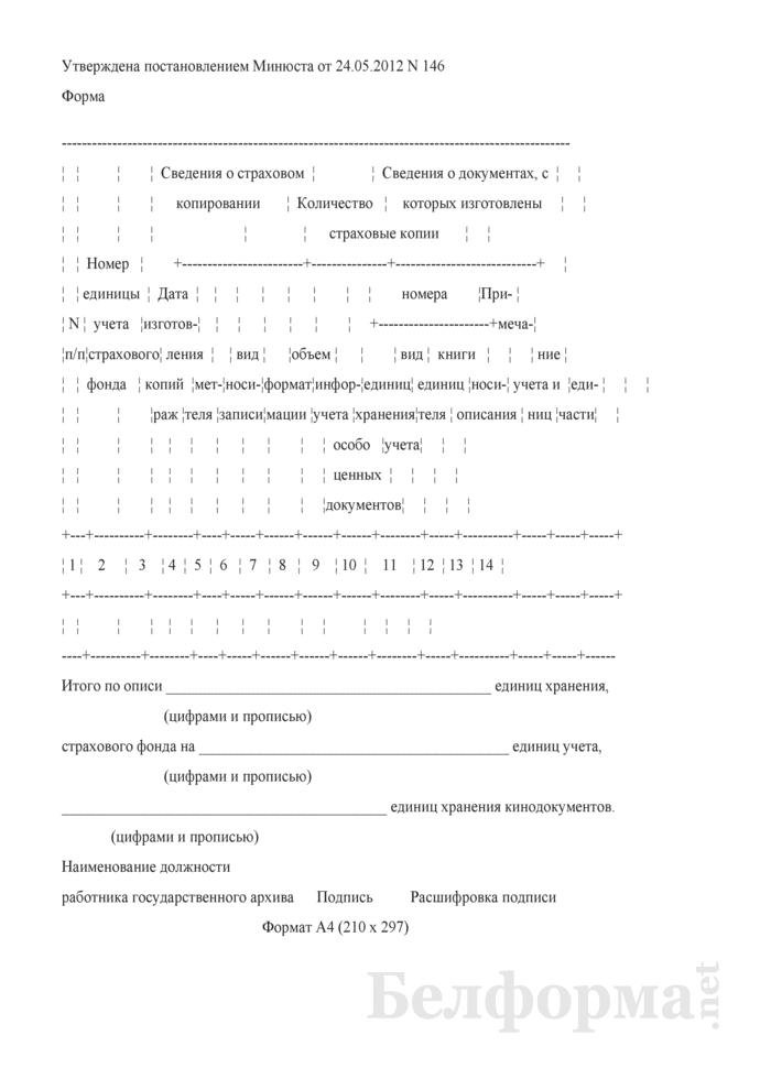 Опись страхового фонда (для хранения кинодокументов). Страница 1