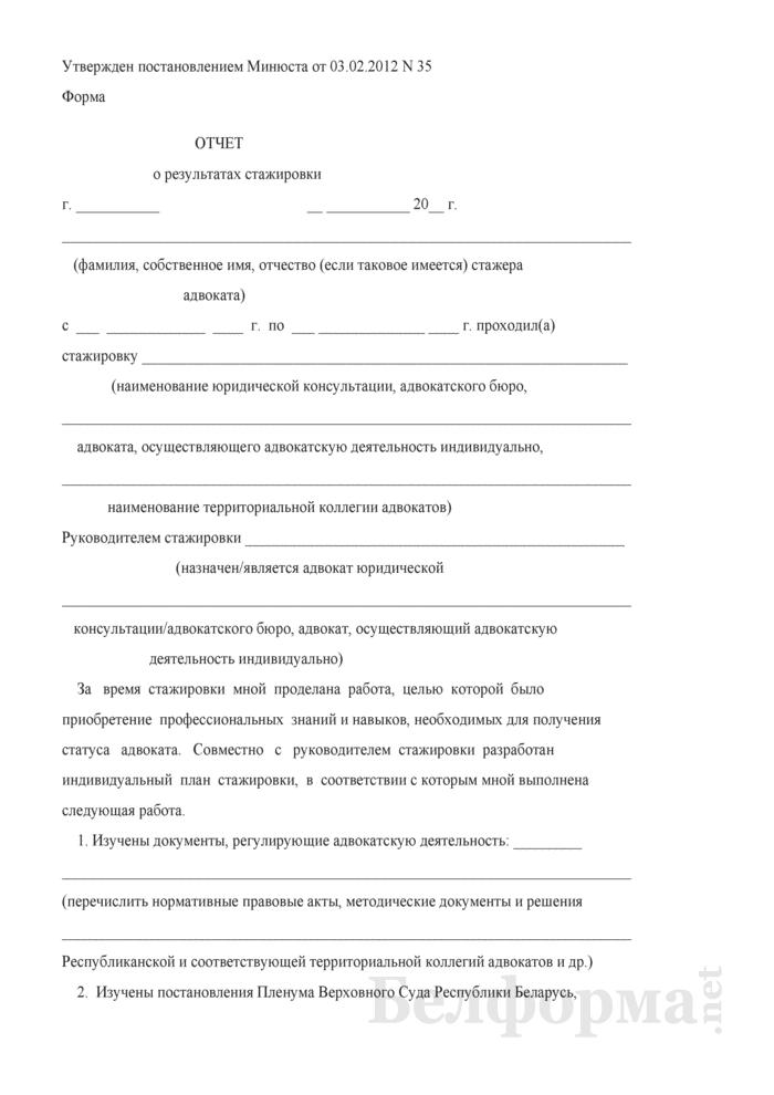 Отчет о результатах стажировки. Страница 1