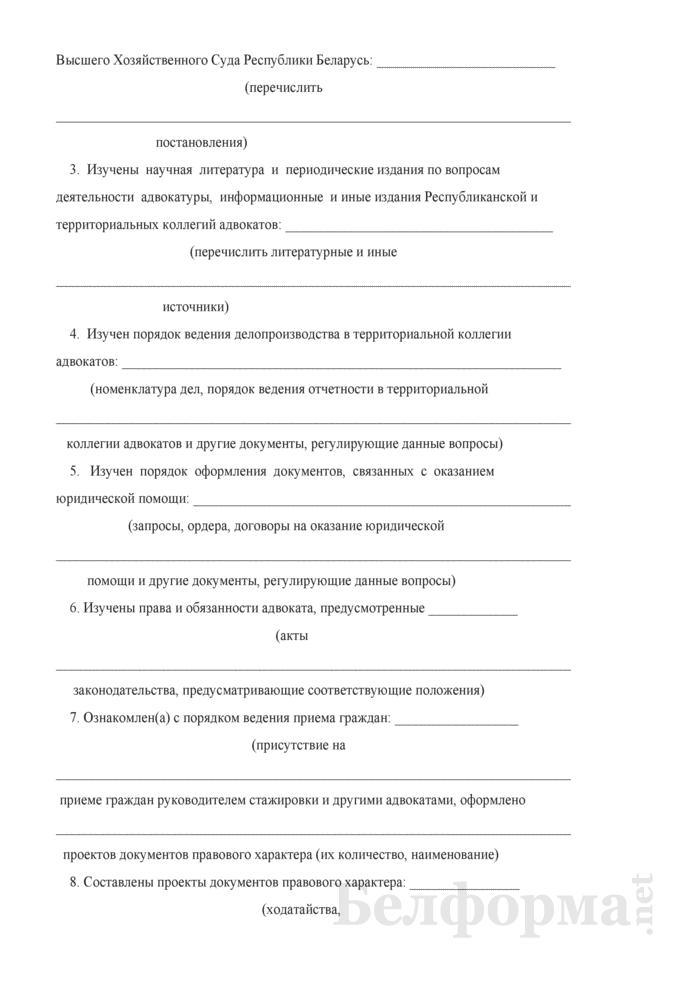 Отчет о результатах стажировки. Страница 2