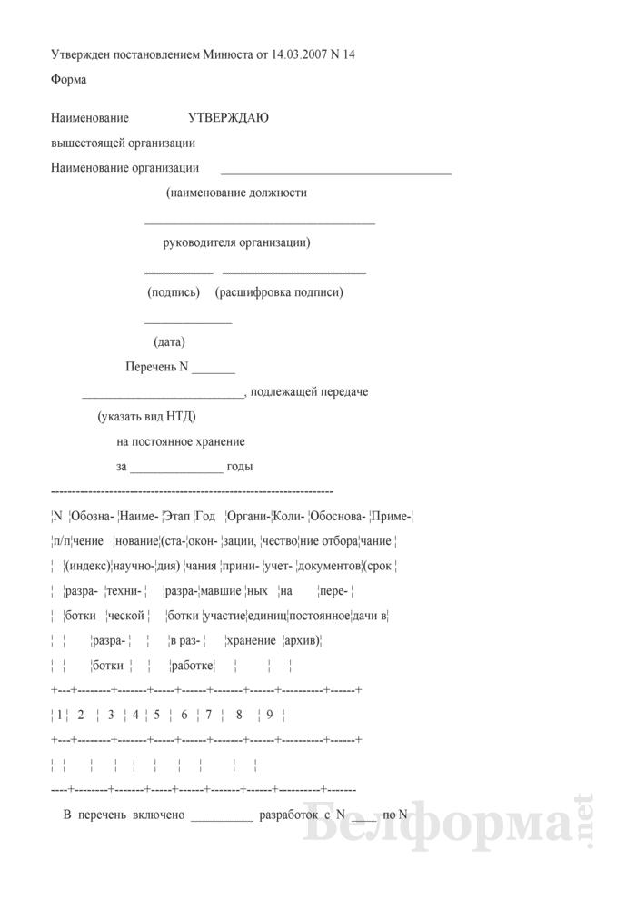 Перечень разработок научно-технической документации, подлежащей передаче на постоянное хранение. Страница 1