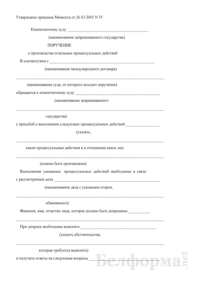 Поручение о производстве отдельных процессуальных действий. Страница 1