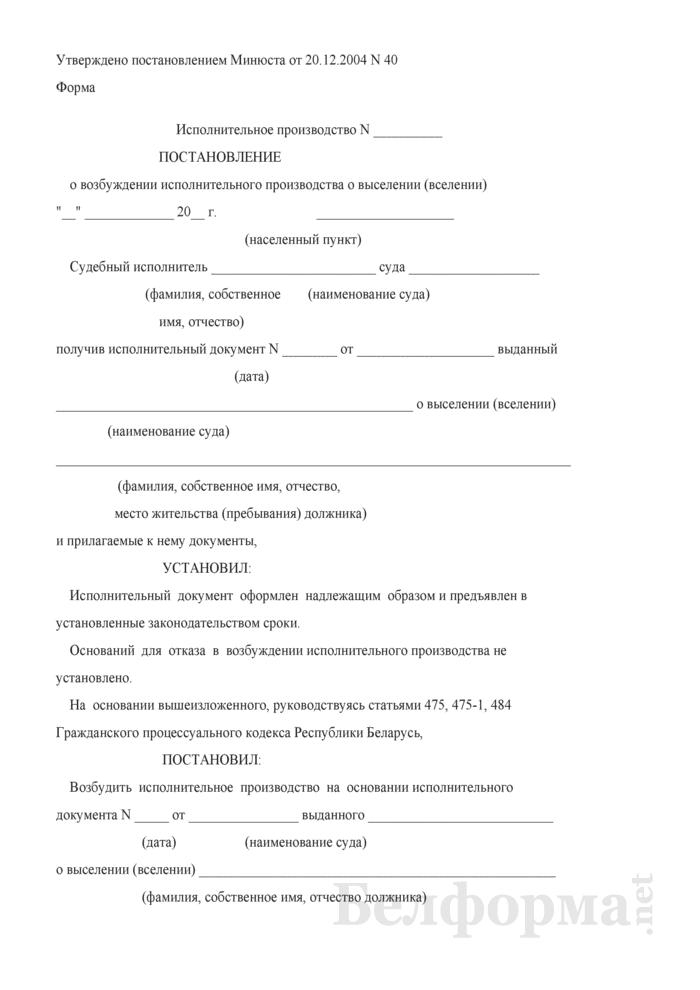 Постановление о возбуждении исполнительного производства о выселении (вселении). Страница 1