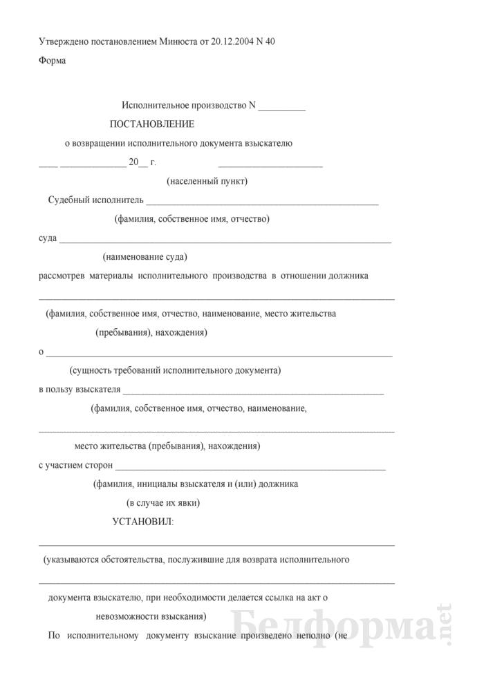 Постановление о возвращении исполнительного документа взыскателю. Страница 1