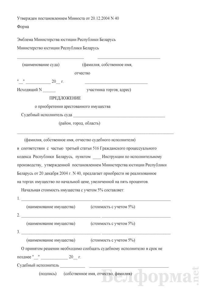 Предложение о приобретении арестованного имущества. Страница 1