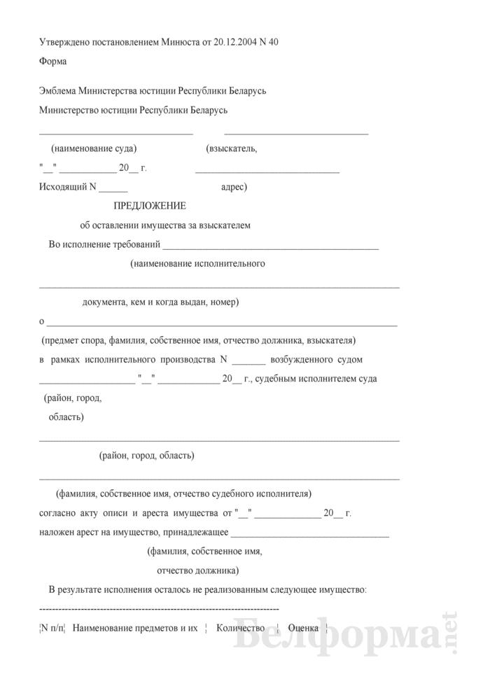 Предложение об оставлении имущества за взыскателем. Страница 1