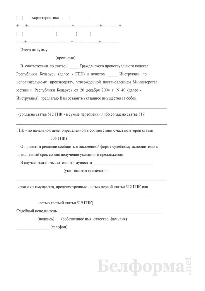 Предложение об оставлении имущества за взыскателем. Страница 2