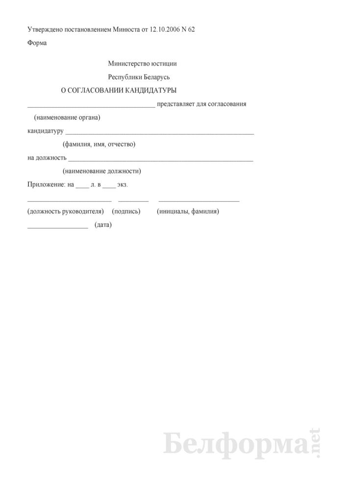 Представление на согласование кандидатур на должности специалистов, осуществляющих юридическую экспертизу. Страница 1