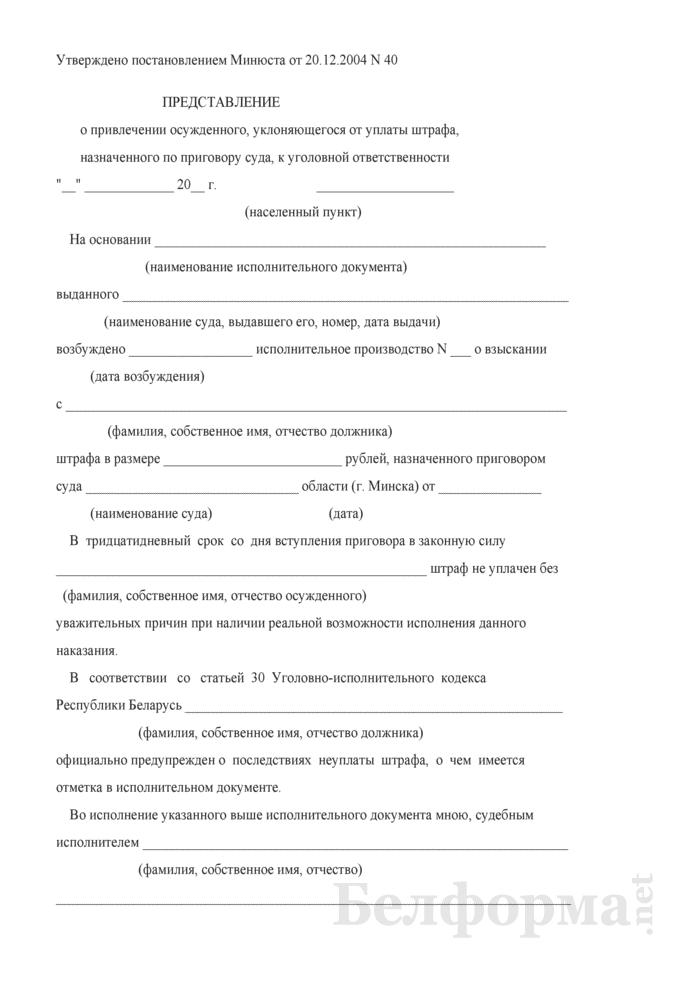 Представление о привлечении осужденного, уклоняющегося от уплаты штрафа, назначенного по приговору суда, к уголовной ответственности. Страница 1