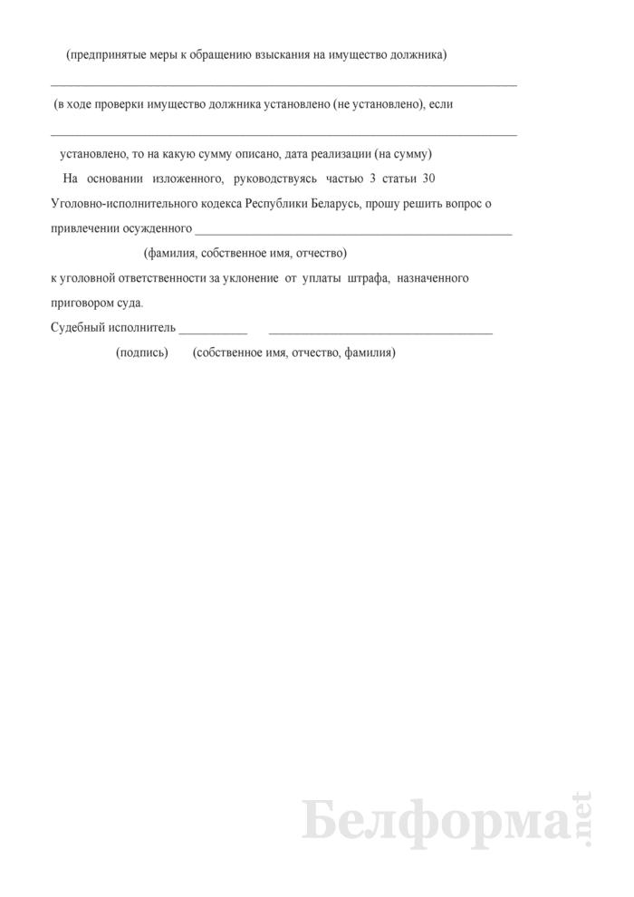 Представление о привлечении осужденного, уклоняющегося от уплаты штрафа, назначенного по приговору суда, к уголовной ответственности. Страница 2