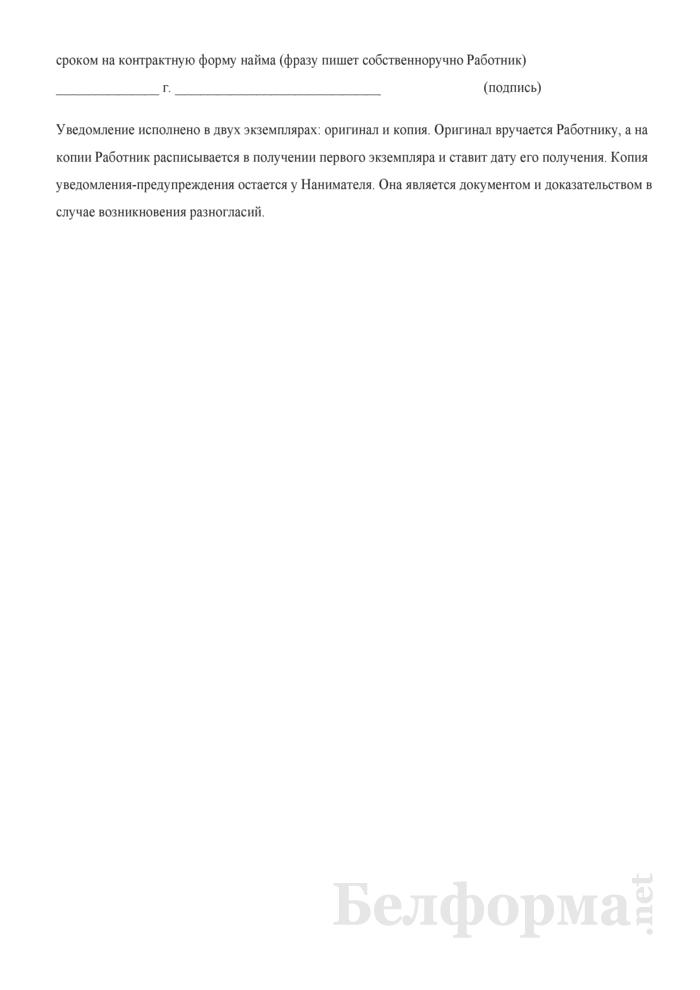 Примерная форма уведомления-предупреждения о заключении контракта с работником, работающим по трудовому договору с неопределенным сроком (согласно п. 3.2 Положения о порядке и условиях заключения контрактов нанимателя с работником). Страница 2
