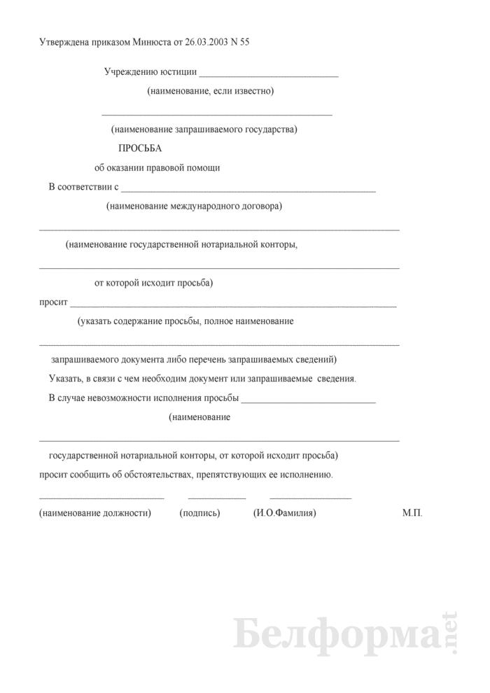 Просьба об оказании правовой помощи (от нотариальной конторы). Страница 1