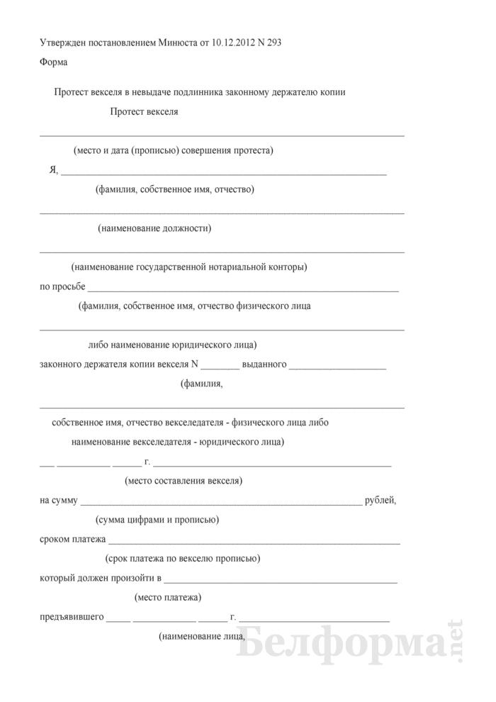 Протест векселя в невыдаче подлинника законному держателю копии. Страница 1