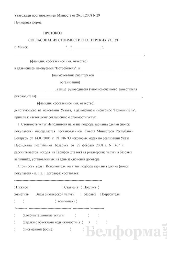 Протокол согласования стоимости риэлтерских услуг (на этапе подбора варианта сделки). Страница 1