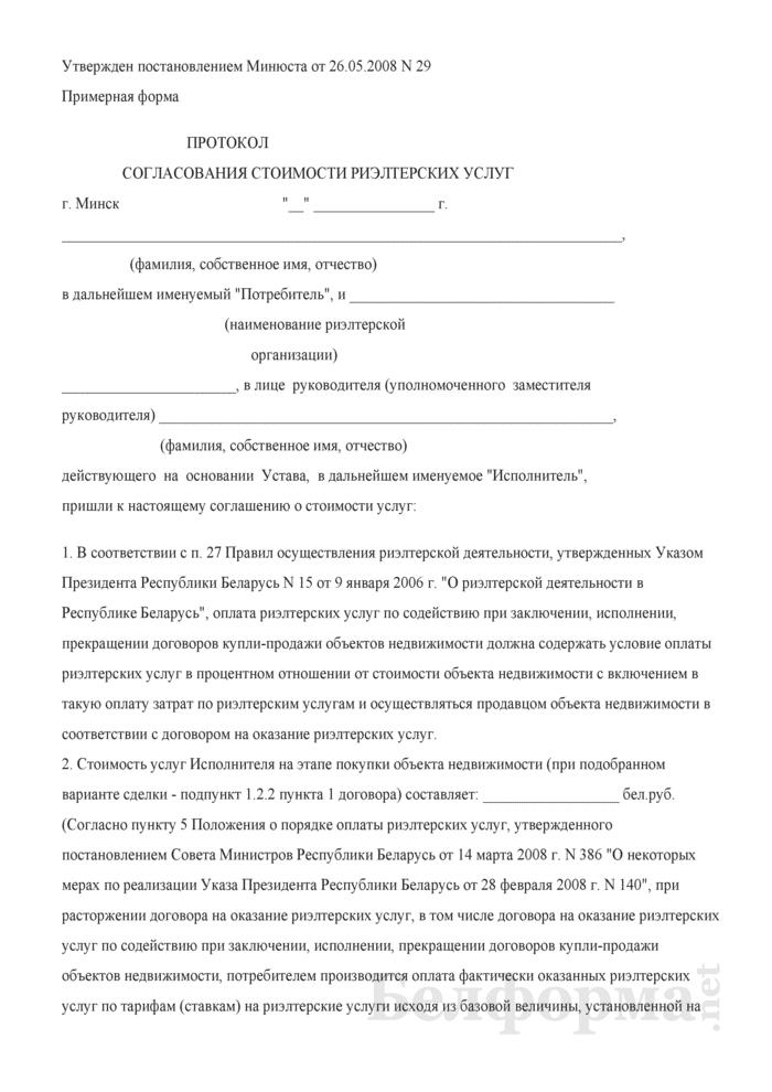 Протокол согласования стоимости риэлтерских услуг на этапе покупки объекта недвижимости. Страница 1