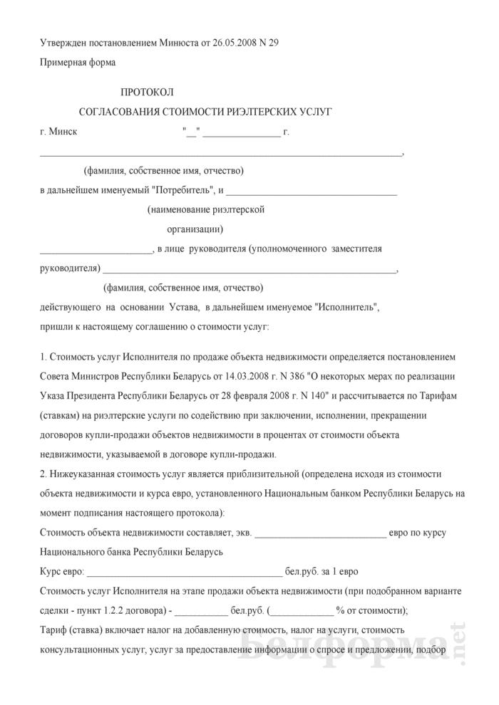 Протокол согласования стоимости риэлтерских услуг (по продаже объекта недвижимости). Страница 1