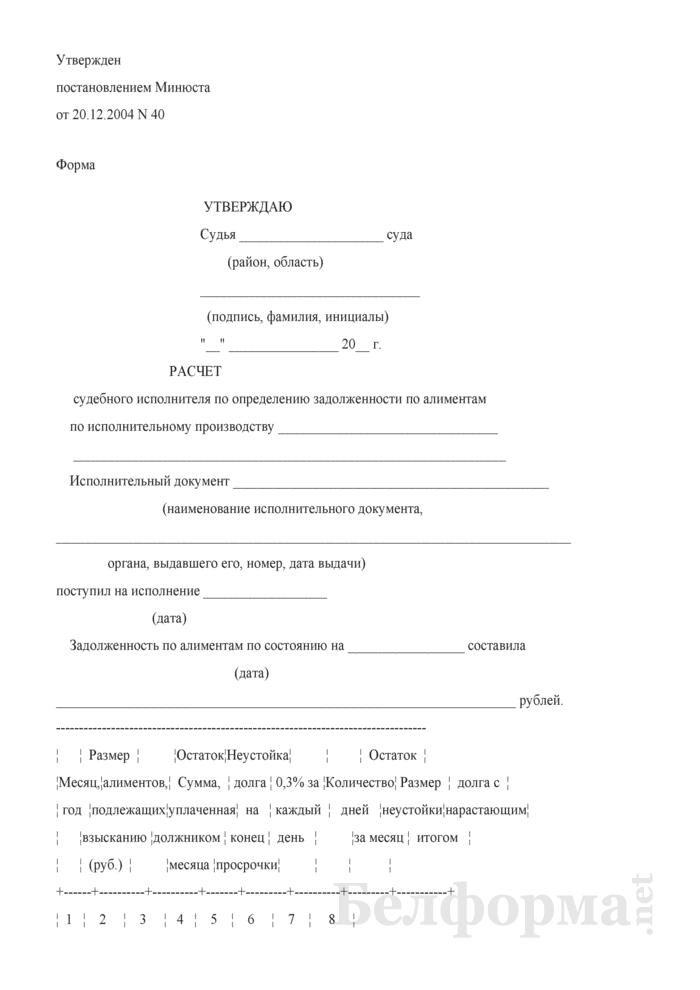 Расчет судебного исполнителя по определению задолженности по алиментам по исполнительному производству. Страница 1