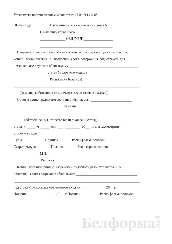 Расписка (для администрации места предварительного заключения о получении копии постановления) (в районных (городских), межгарнизонных военных судах Республики Беларусь). Страница 1