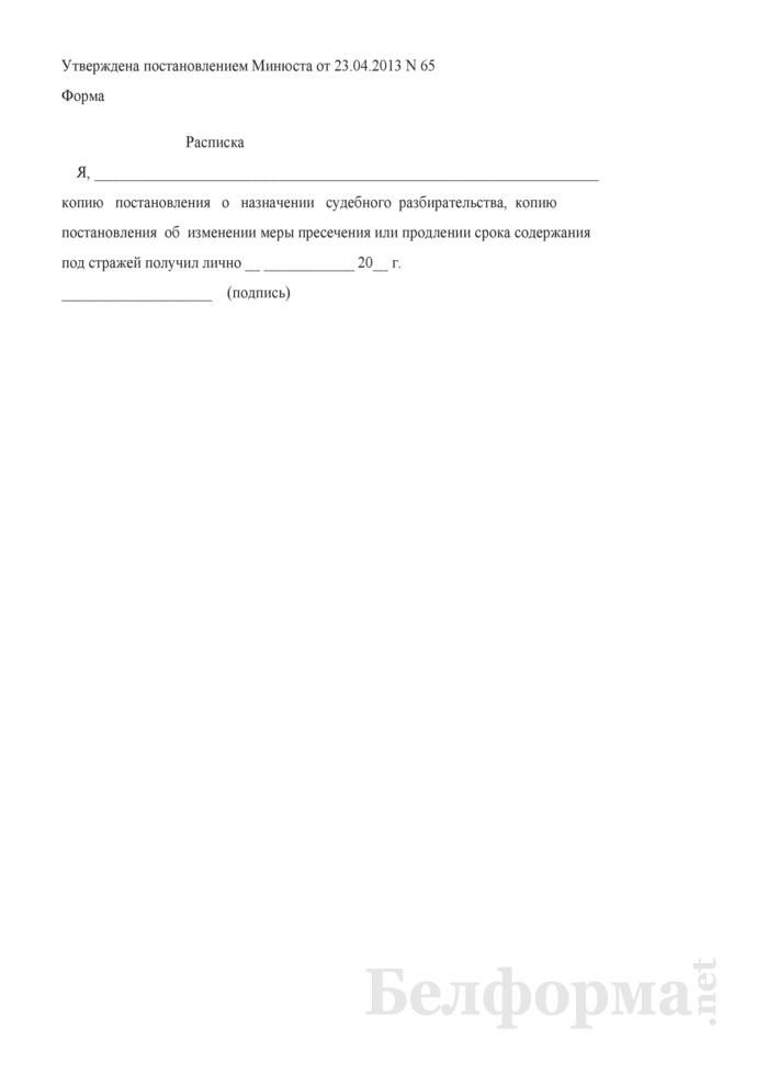 Расписка (для обвиняемого о получении копии постановления) (в районных (городских), межгарнизонных военных судах Республики Беларусь) (Форма). Страница 1
