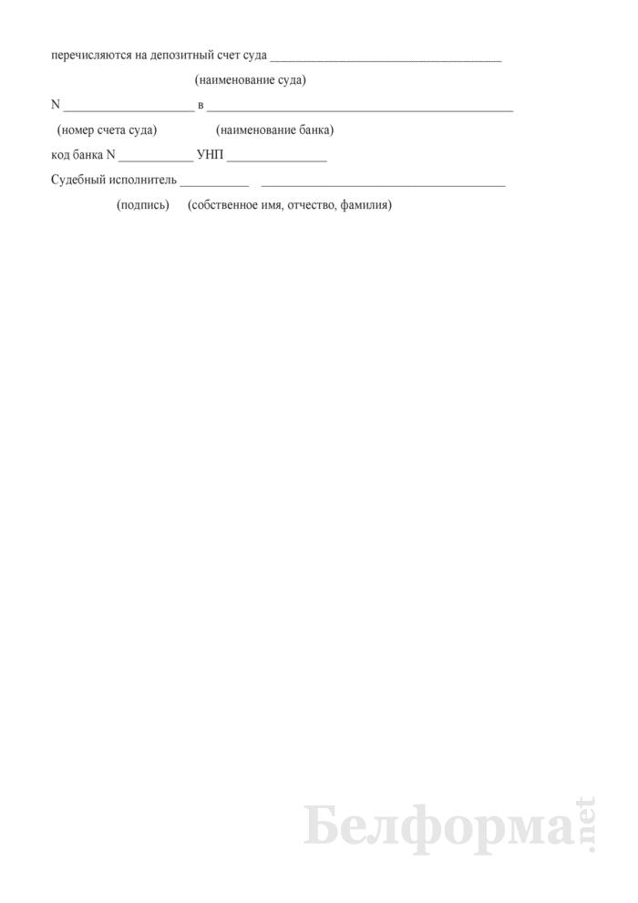 Разрешение судебного исполнителя. Страница 2