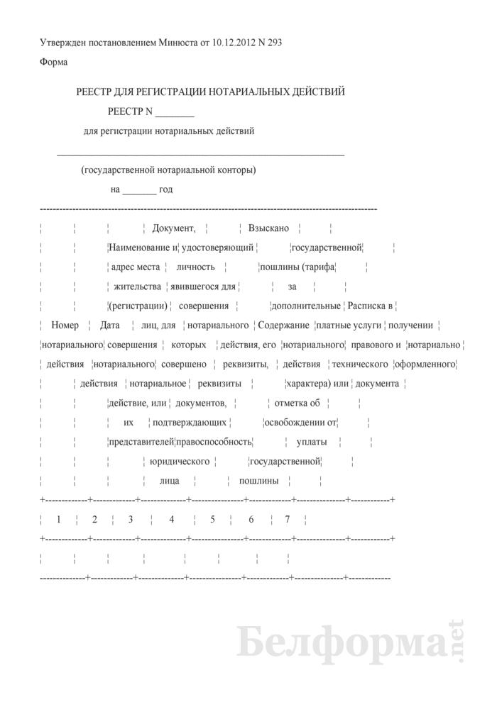 Реестр для регистрации нотариальных действий. Страница 1