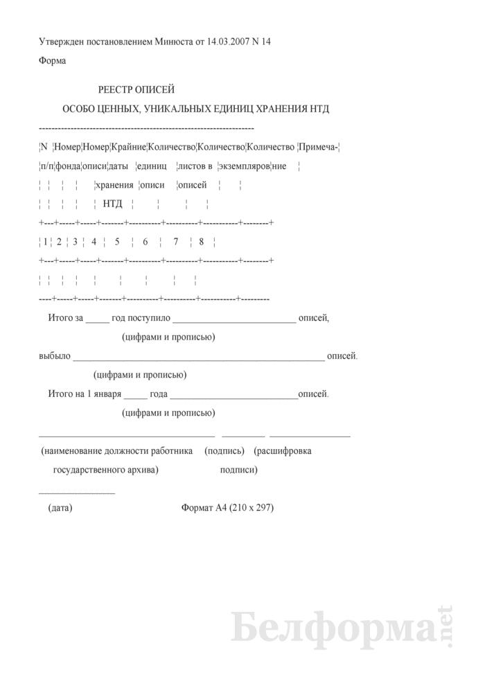 Реестр описей особо ценных, уникальных единиц хранения НТД. Страница 1