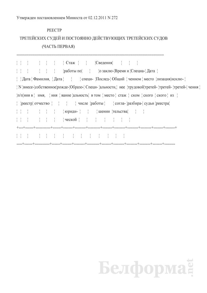 Реестр третейских судей и постоянно действующих третейских судов (часть первая). Страница 1