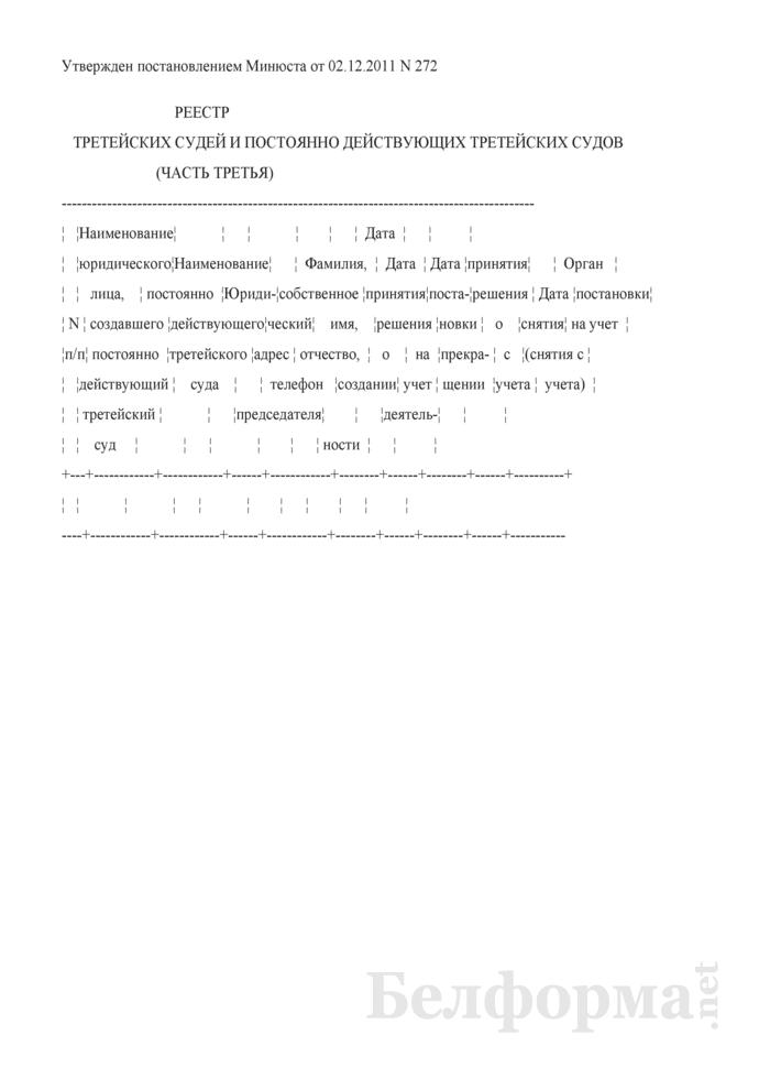 Реестр третейских судей и постоянно действующих третейских судов (часть третья). Страница 1