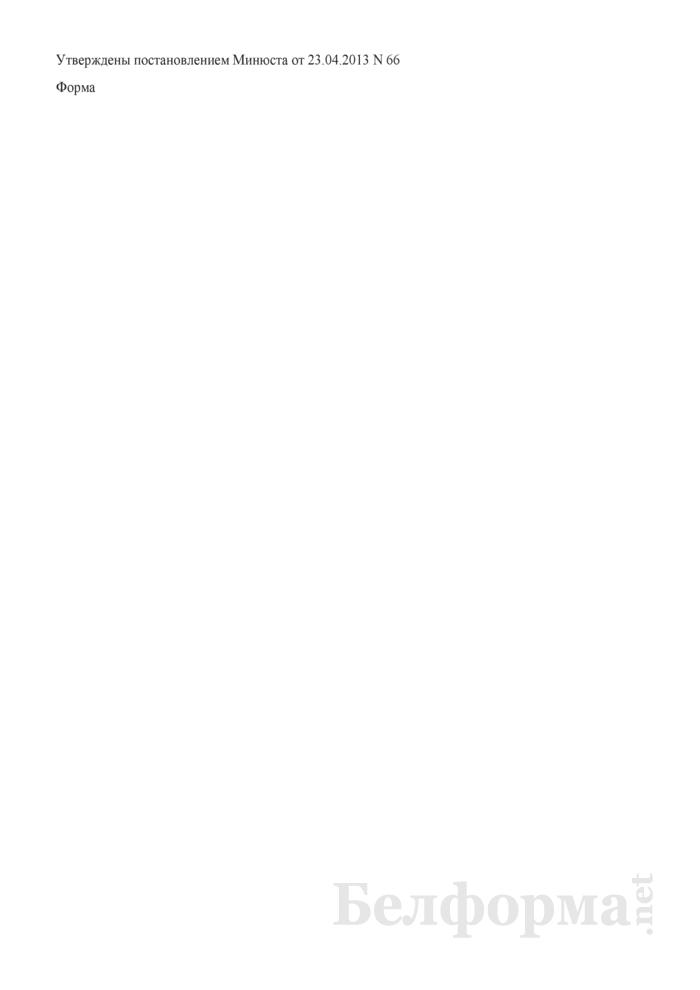 Реквизиты регистрационно-контрольной формы регистрации обращений заявителей (в областных, Минском городском, Белорусском военном судах Республики Беларусь) (Форма). Страница 1