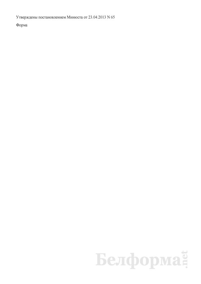 Реквизиты регистрационно-контрольной формы регистрации обращений заявителей (в районных (городских), межгарнизонных военных судах Республики Беларусь) (Форма). Страница 1