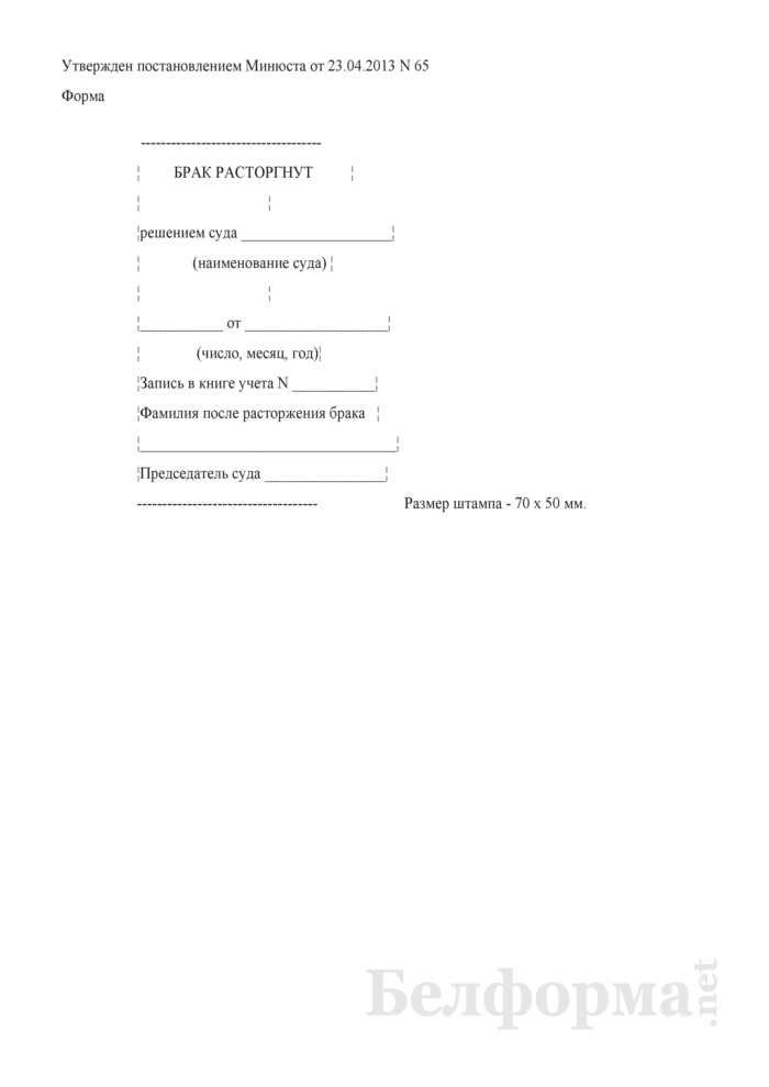Штамп о расторжении брака (в районных (городских), межгарнизонных военных судах Республики Беларусь) (Форма). Страница 1