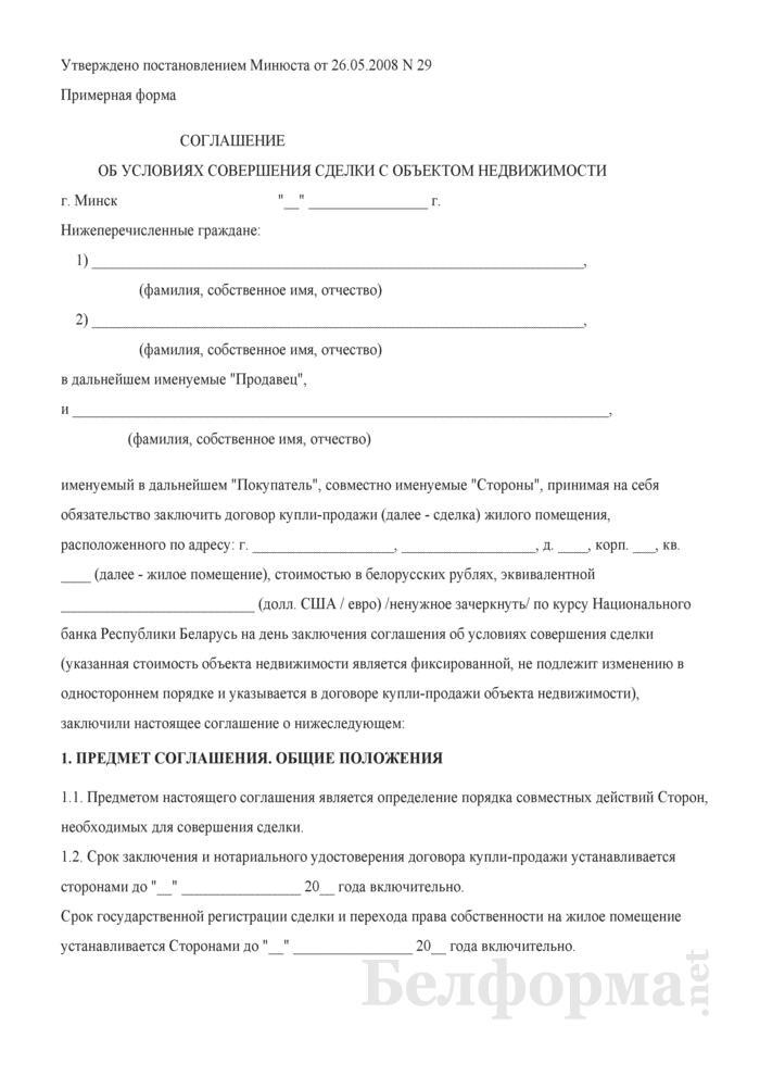 Соглашение об условиях совершения сделки с объектом недвижимости. Страница 1