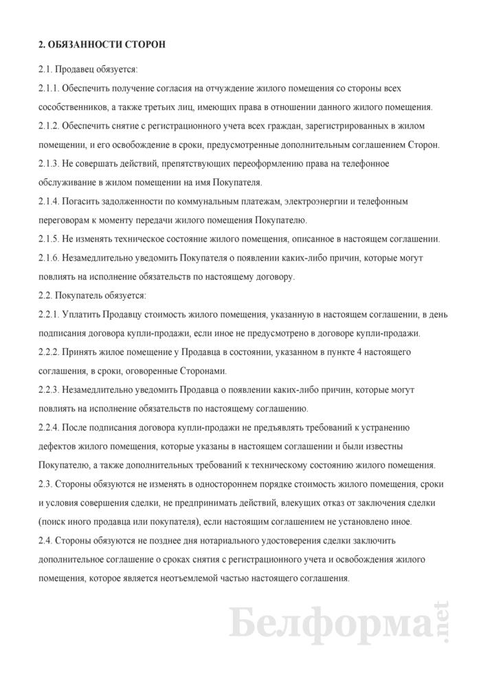 Соглашение об условиях совершения сделки с объектом недвижимости. Страница 2