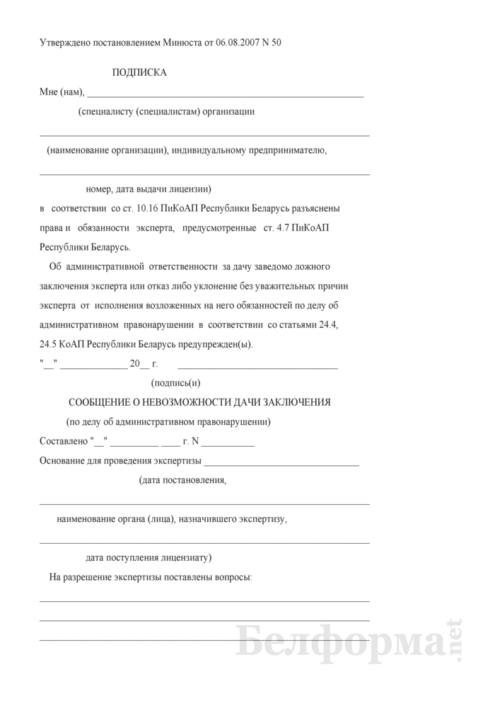 Сообщение о невозможности дачи заключения (по делу об административном правонарушении). Страница 1