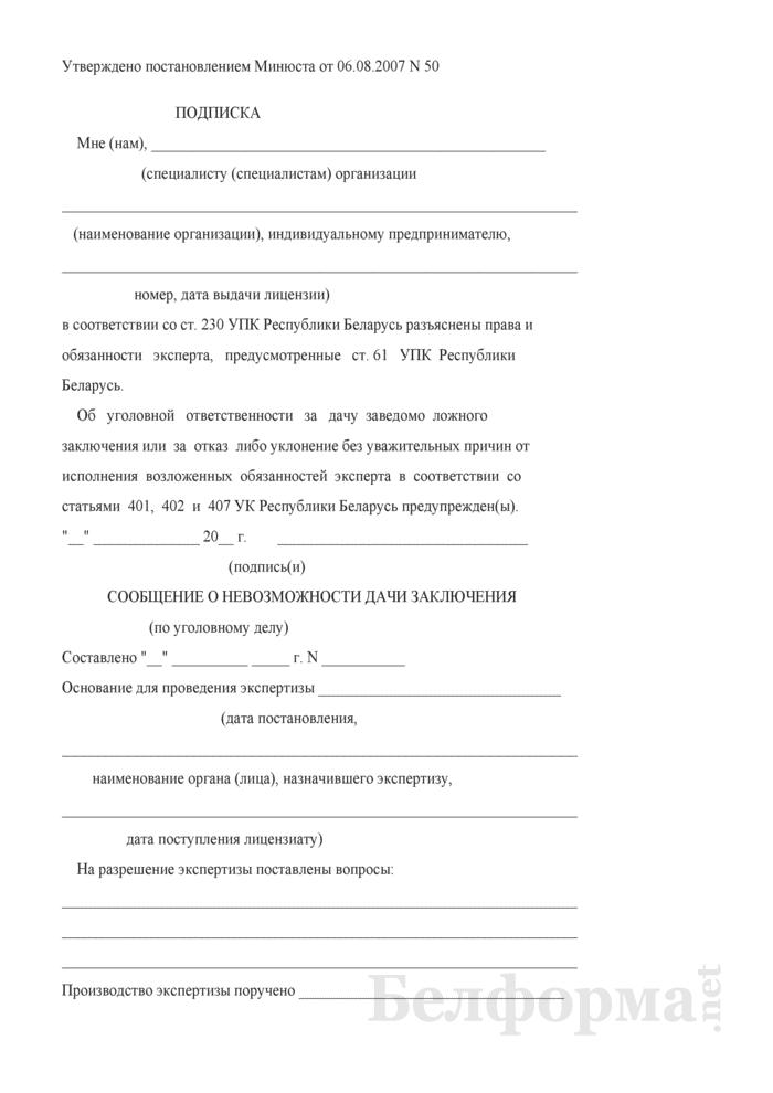 Сообщение о невозможности дачи заключения (по уголовному делу). Страница 1