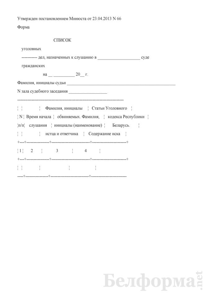 Список дел, назначенных к слушанию (в областных, Минском городском, Белорусском военном судах Республики Беларусь) (Форма). Страница 1