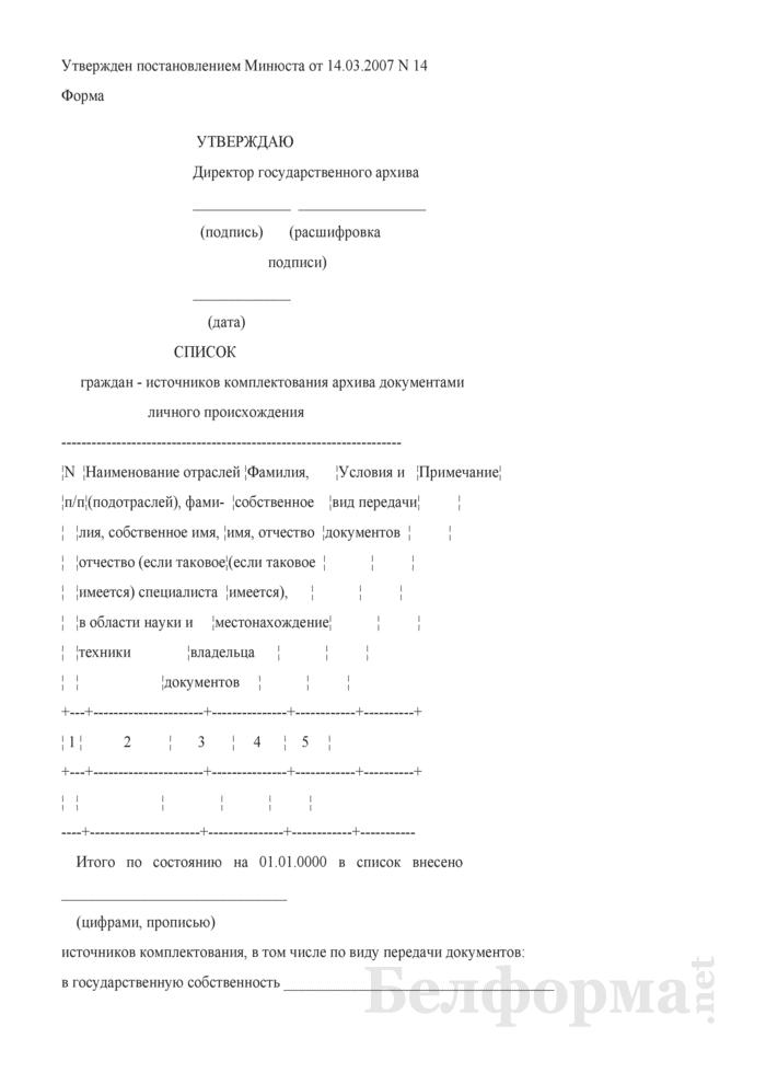 Список граждан - источников комплектования архива документами личного происхождения. Страница 1