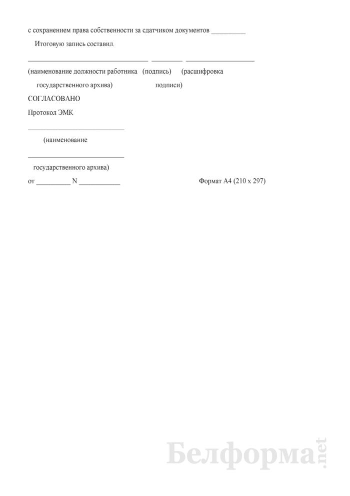 Список граждан - источников комплектования архива документами личного происхождения. Страница 2