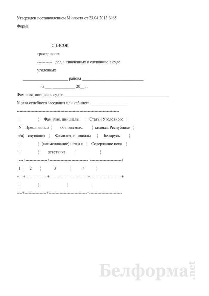Список гражданских/уголовных дел, назначенных к слушанию в суде (в районных (городских), межгарнизонных военных судах Республики Беларусь) (Форма). Страница 1