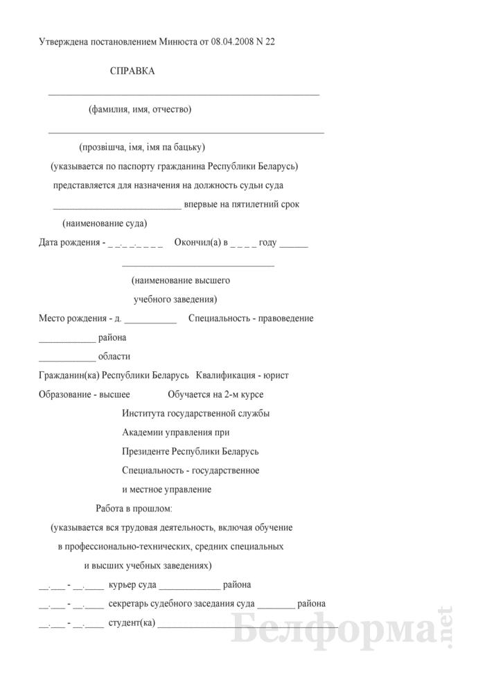 Справка-объективка для назначения на должность судьи суда впервые на пятилетний срок. Страница 1