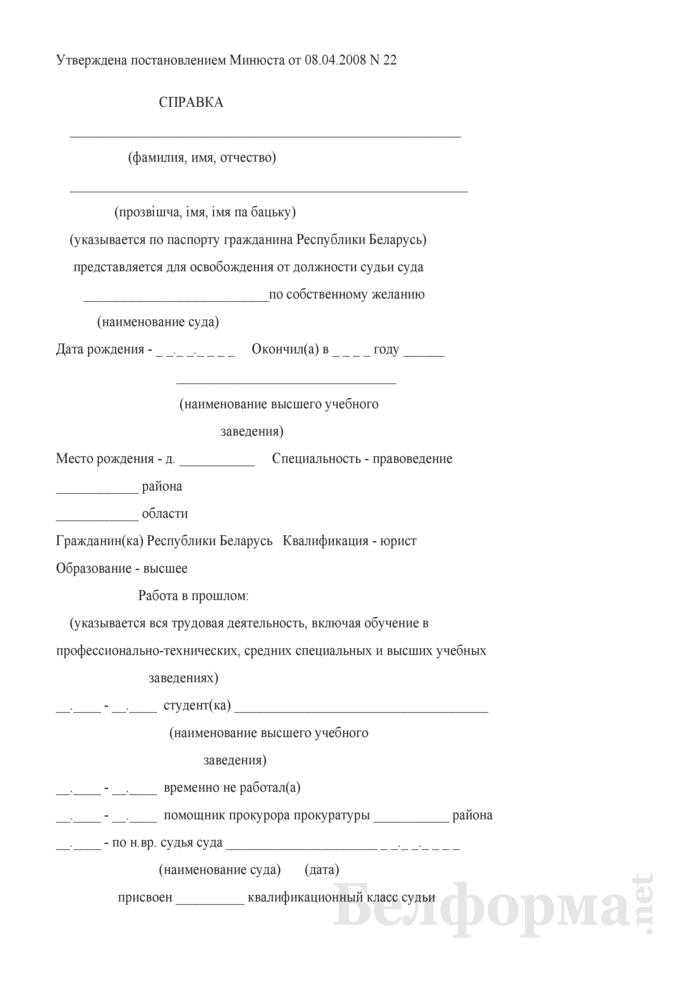 Справка-объективка для освобождения судьи от должности. Страница 1