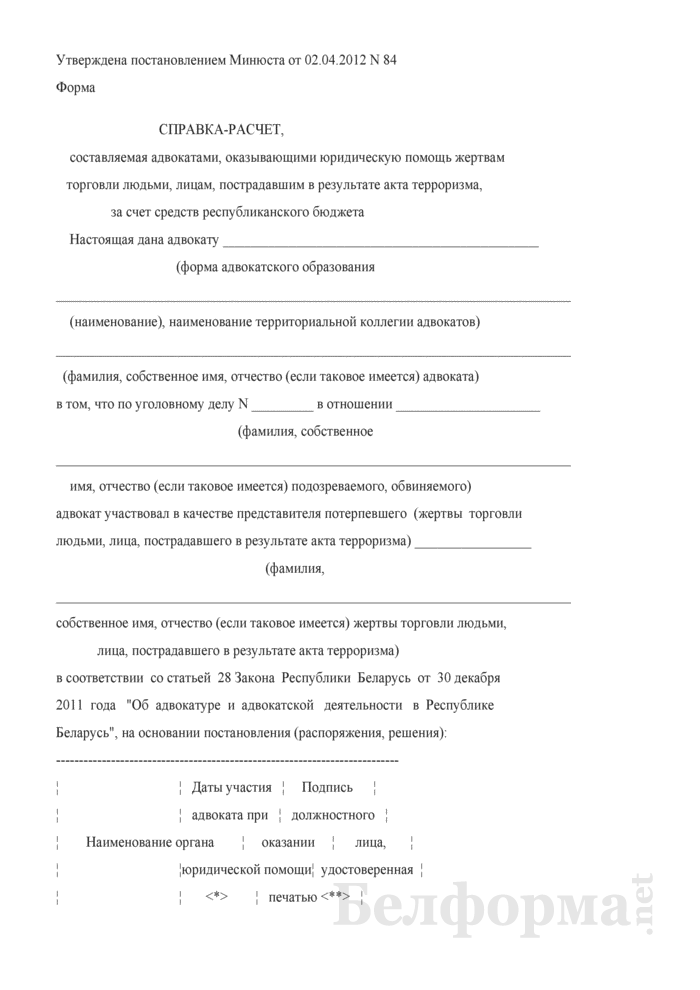Справка-расчет, составляемая адвокатами, оказывающими юридическую помощь жертвам торговли людьми, лицам, пострадавшим в результате акта терроризма, за счет средств республиканского бюджета. Страница 1