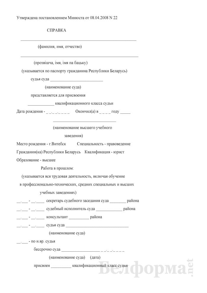 Справка для присвоения квалификационного класса судьи. Страница 1