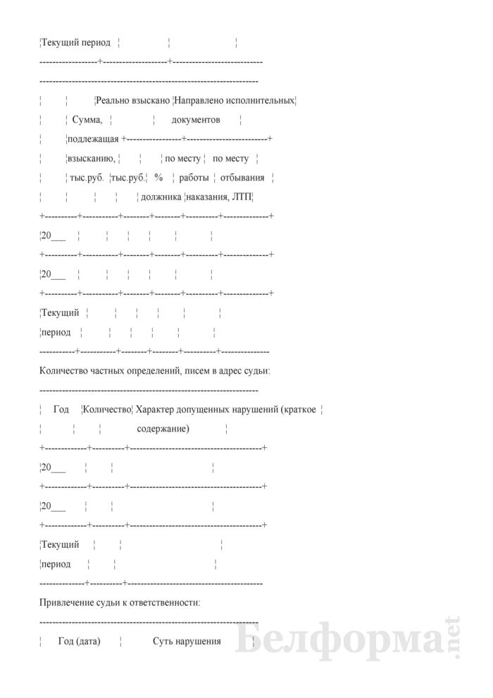 Справка о работе судьи. Страница 5