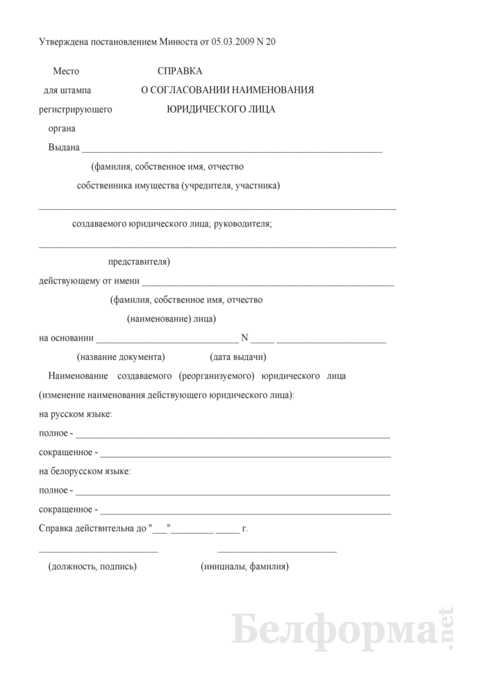 Справка о согласовании наименования юридического лица. Страница 1